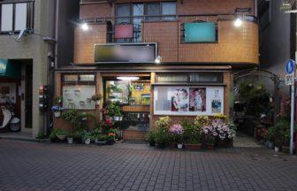 東京市内 うどん屋 (テイクアウト専門店)