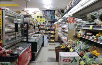 東京市内 スーパーマーケット
