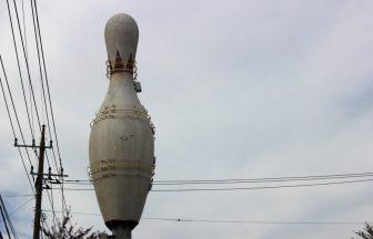 関東 ボウリング場