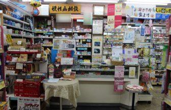 千葉市 薬局