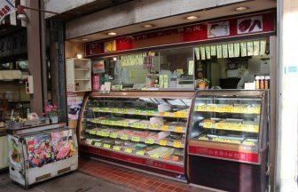 台東区 精肉店