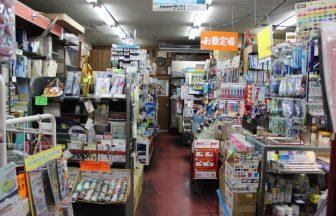 千葉県市川市 文具店