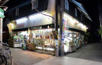 23区内 電器店