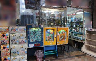 江東区 おもちゃ屋