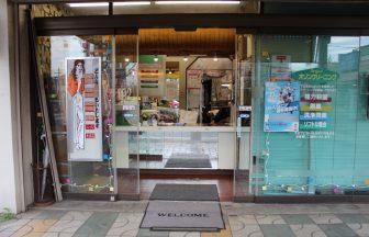 神奈川県 クリーニング店