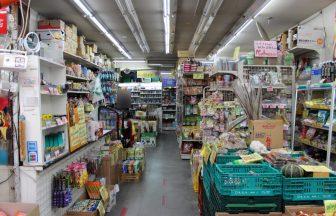 世田谷区 食品店