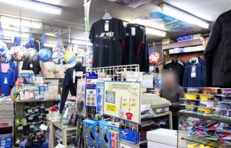 国分寺市 スポーツ用品店