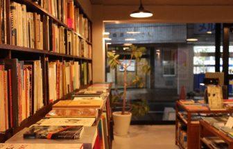 23区内 アートブック専門店
