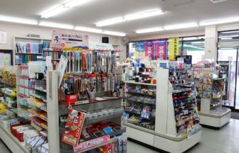 板橋区 文房具・事務用品店