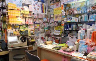 板橋区 薬局