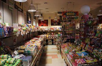 北区 駄菓子屋