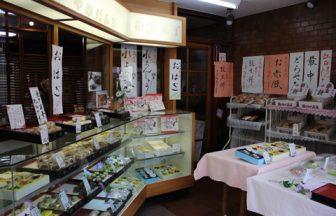 大田区 和菓子屋