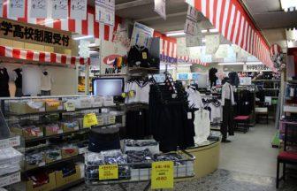 23区内 学生服専門店