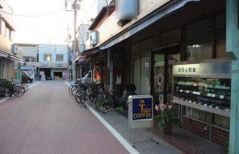 江戸川区 純喫茶